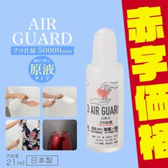 【BUY1 GET1 FREE!】Air-Guard エアガード 高藤研究所-高藤式- [安定化二酸化塩素除菌水] 21ml【ウィルス対策・予防アイテム】
