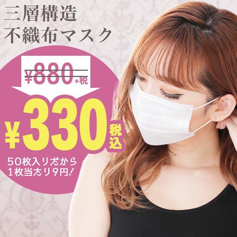 三層構造 使い捨て不織布マスク 50枚入り