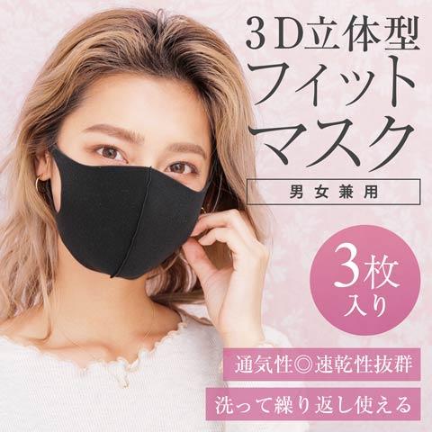 洗って繰り返し使える立体フィットマスク 3枚入り