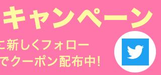 Follow Me!キャンペーン☆