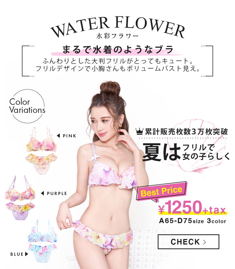 水彩Flower柄ブラジャー&フルバックショーツ