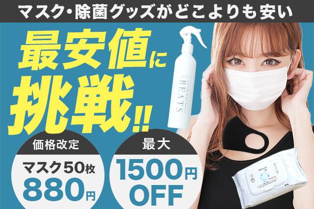 マスク・除菌グッズ最安値に挑戦
