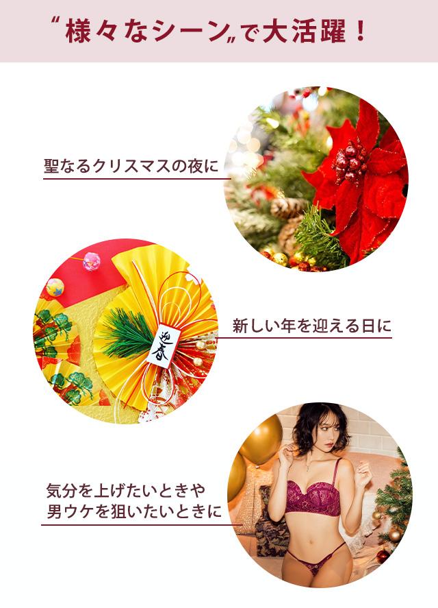 Autumncolor,彼ウケ,秋色ランジェリー