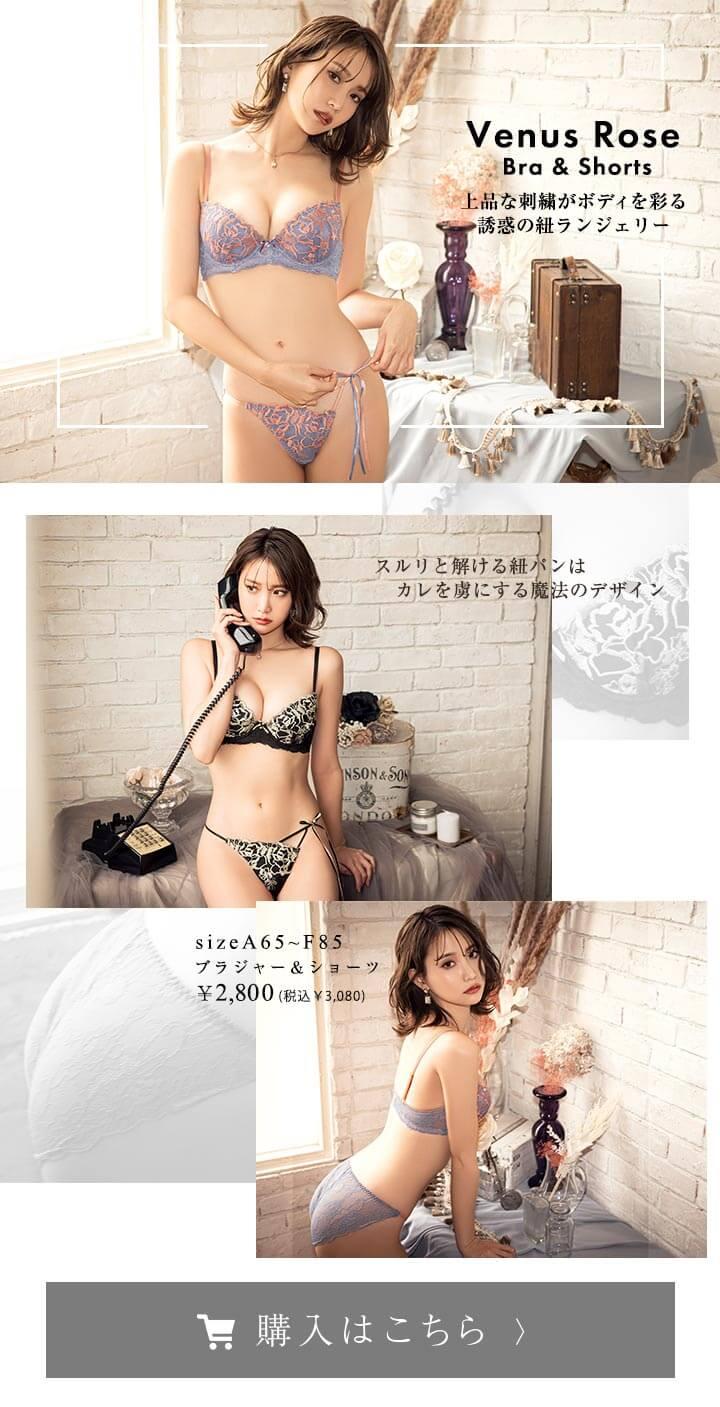 永尾まりや・下着・Reinest・レイネスト・AKB48