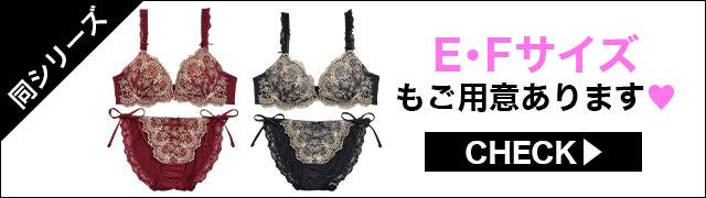 【EFサイズ】ゴージャスラメ刺繍ブラジャー&サイド紐フルバックショーツ
